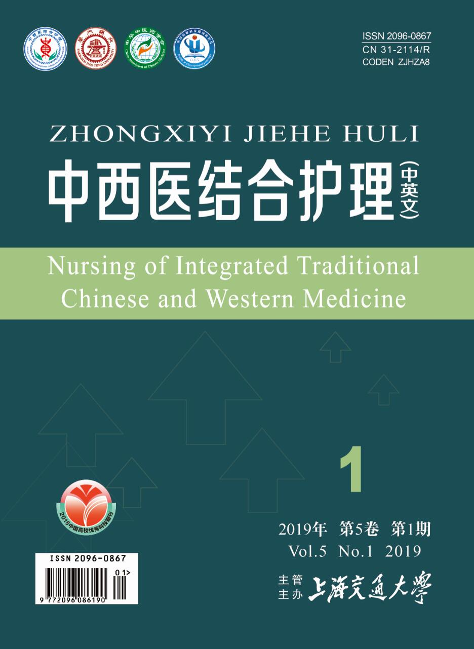 中西医结合护理(中英文)Nursing of Integrated Traditional Chinese...